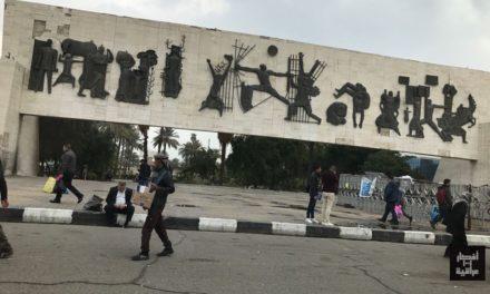 Iraq Money Market Anomalies: Flaws for Iran to